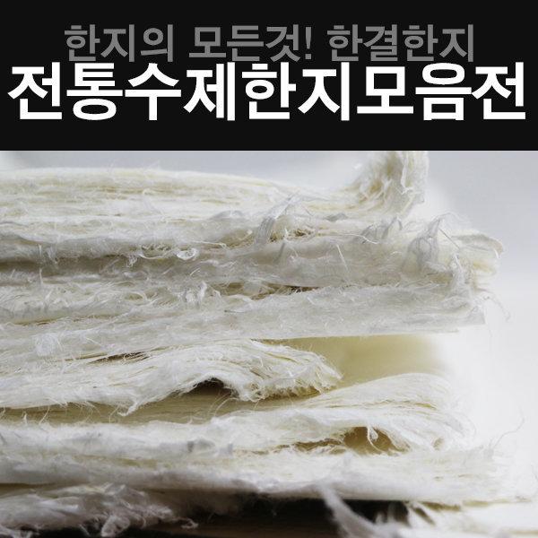 (한결한지)초배지/운용지/깨지/전통수제한지 모음전