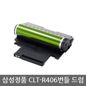 정품번들드럼 삼성 CLT-R406 SL-C486W SL-C486W/HYP