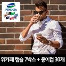 (총7박스+종이컵30개) 휘카페커피캡슐 7종 빠른배송