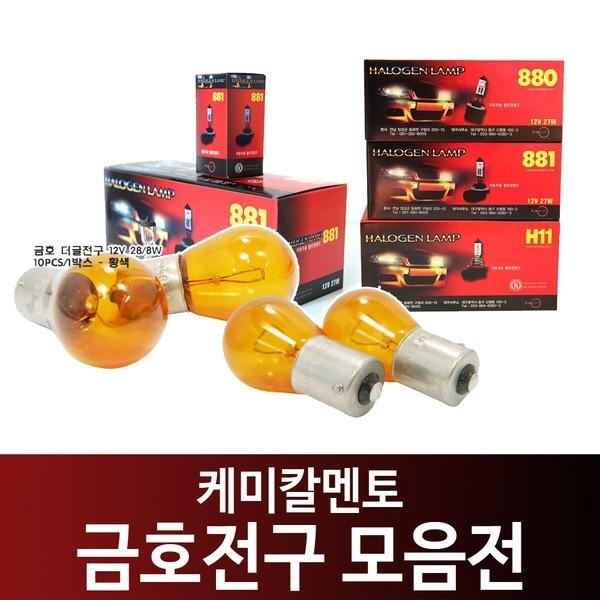 금호전구/남영전구/전문업소 추천12V/24V자동차전구