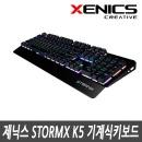 STORMX K5 청축 기계식/게이밍/LED/키보드 단독특가
