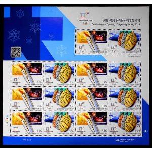2018년 평창 동계 올림픽 대회 개막 기념 전지우표
