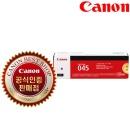 (캐논토너)(정품)CRG-045 M 빨강