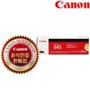 (캐논토너)(정품)CRG-045 Y 노랑
