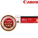 (캐논토너)(정품)CRG-045H BK 검정-대용량