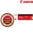 (캐논토너)(정품)CRG-045H Y 노랑-대용량