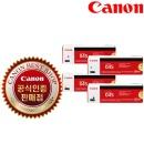 (캐논토너)(정품) CRG-045 4색1Set