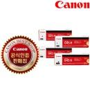 (캐논토너)(정품) CRG-045H 대용량 4색1Set