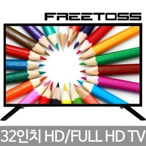 특가/프리토스/FULL HD TV/LED HD TV/32인치/설치가능