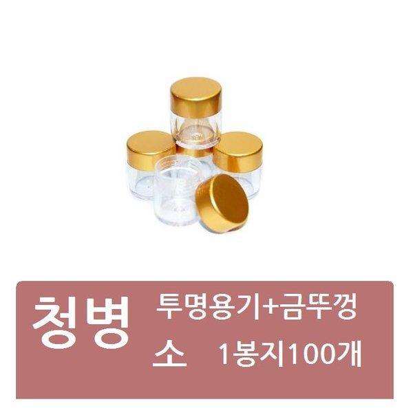 공진단청병(1봉지(100개)투명+금뚜껑(소)환약병