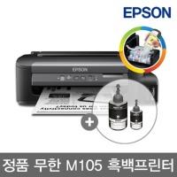 epson(엡손) M105 정품무한 잉크젯 프린터 잉크포함