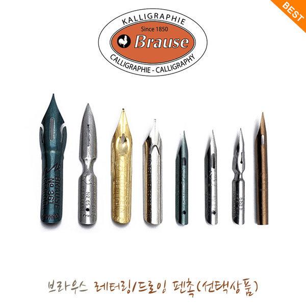 브라우스 레터/ 드로잉 펜촉(선택상품)