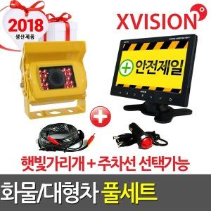 화물차후방카메라 풀세트/대형차/중장비/소니샤프CCD