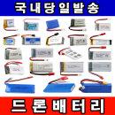 드론배터리 드론충전기 드론부품 배터리모음 올칩