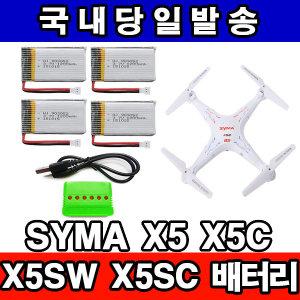 올칩 SYMA X5 X5C X5SC X5SW 드론배터리+충전기세트