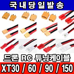 XT30 XT60 XT90 XT150 커넥터 DC잭 드론 RC카 배터리
