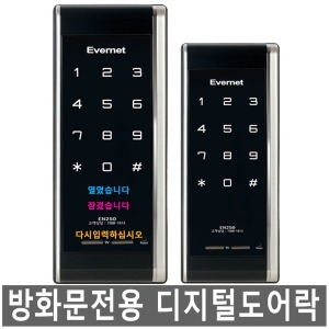 EN250번호/터치스크린/도어락/번호키/전자키/현관열쇠