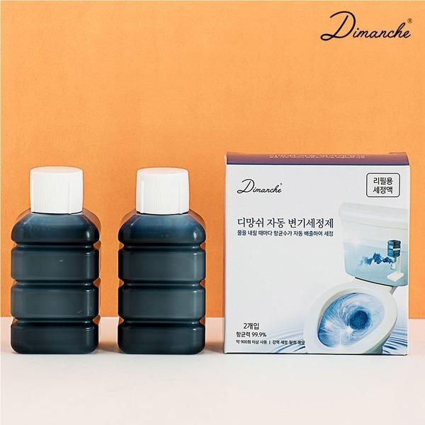 자동변기세정제 리필용세정액 1세트 2개입 항균력99.9%