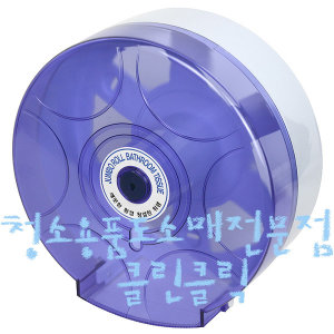 DBD-109_점보롤화장지디스펜서/점보롤케이스