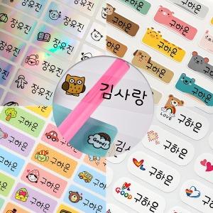 3장+3장 무료배송 네임코코방수네임스티커 총집합