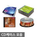 CD케이스 모음/CD보관함/DVD케이스/CD지갑