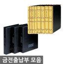 금전출납부/장부 모음/매입장부/총계정원장