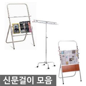 신문걸이 모음/차트걸이/신문걸이/도면걸이