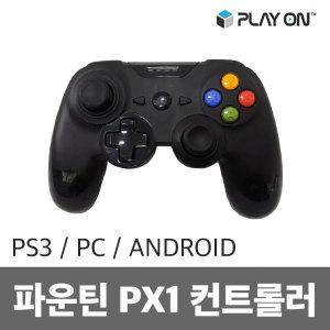 Ps3/Pc/Andriod 파운틴 px1 유선컨트롤러조이패드피파