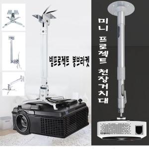빔프로젝터/프로젝터/봉브라켓/브라켓/천장/거치대