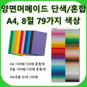 양면 머메이드 대용량 A4/8절 혼합/단색 100매/120매
