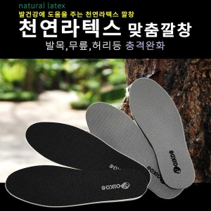 국산 라텍스 쿠션깔창 기능성깔창 운동화 등산화 신발