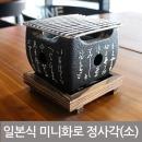 일본식 미니화로 정사각 소형 12cm풀세트