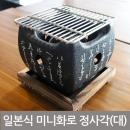 일본식 미니화로 정사각 대형 15cm풀세트