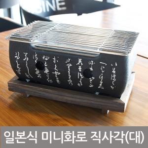 일본식 미니화로 직사각 대형 24x13(cm) 풀세트
