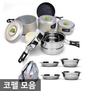 코펠 모음/캠핑용품/산지기코펠/캠핑버너