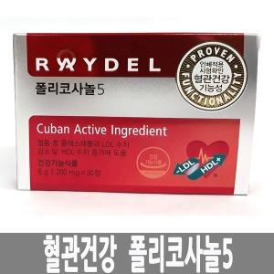 폴리코사놀5 30정 1박스/1개월분/콜레스트롤 개선R