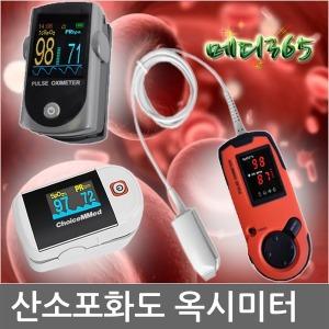 산소포화도 측정기 C22 옥시미터 C11 단종