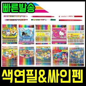 색연필 싸인펜 캐릭터모음 겨울왕국 터닝메카드