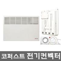 피스토스 전기컨벡터 PT-2000T 동파방지 욕실 전기히터