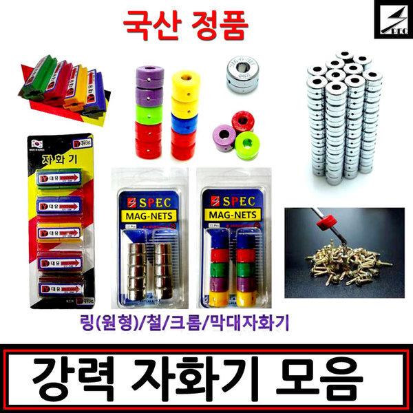 [스펙아이티] 강력 자화기 드라이버자석 링/막대/철/외경/원형/자력