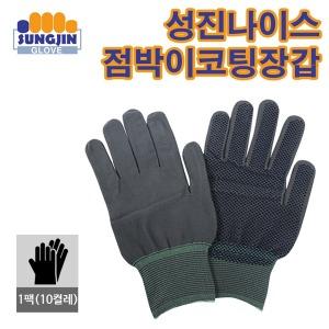 성진나이스 점박이코팅장갑 1팩 10켤레/검정 회색