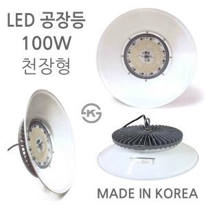 LED공장등 100W 천장형 조명등기구 LED모듈 유니온LED