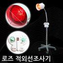 로즈 적외선조사기 WHF-312 /스탠드형/병원/침대용