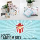 모듬박스 5만원/랜덤박스/랩핑지/스티커/리틀핑거