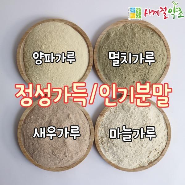 멸치가루/마늘가루/양파가루/새우가루/홍합가루 외