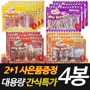 초특가 대용량 4봉 2+1사은품~ /애견간식/300gX4봉