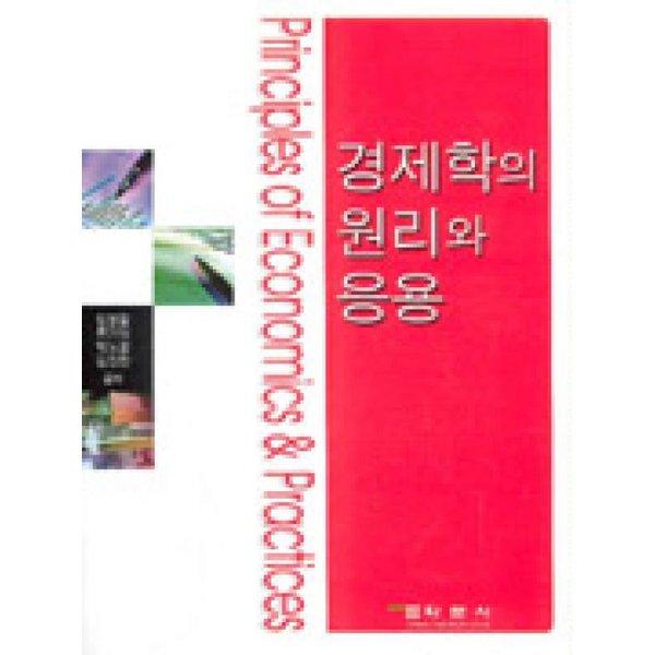 경제학의 원리와 응용  학문사   김영철외