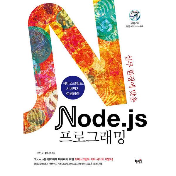실무환경에 맞춘 node.js 프로그래밍  혜지원   조인석  황수빈  자바스크립트