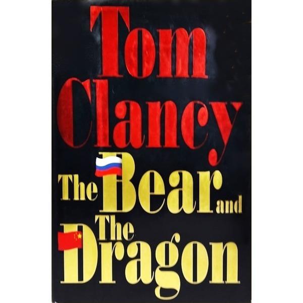 영문소설 the bear and the dragon / tom clancy