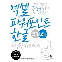엑셀   파워포인트2013 + 한글2014 무작정 따라하기  길벗   박미정  박은진